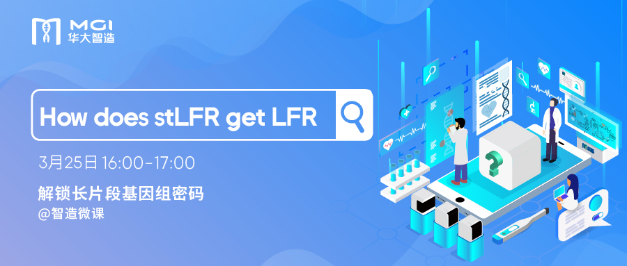 【智造微课】How does stLFR get LFR?